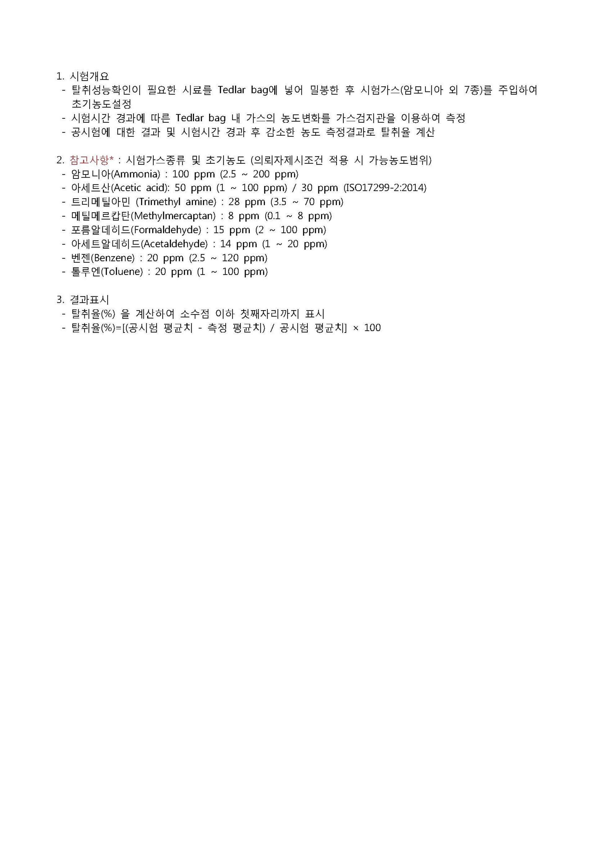 주상항균 및 탈취  접수 담당자2_페이지_3.jpg