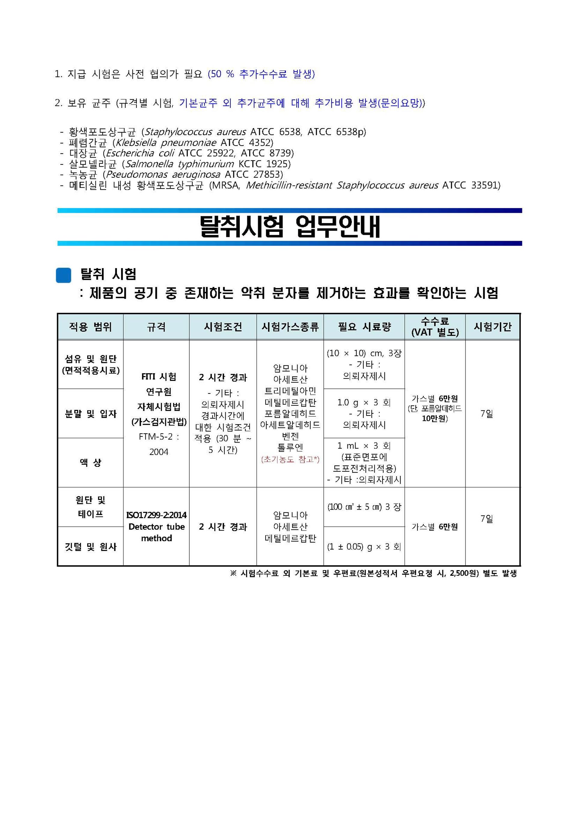 주상항균 및 탈취  접수 담당자2_페이지_2.jpg
