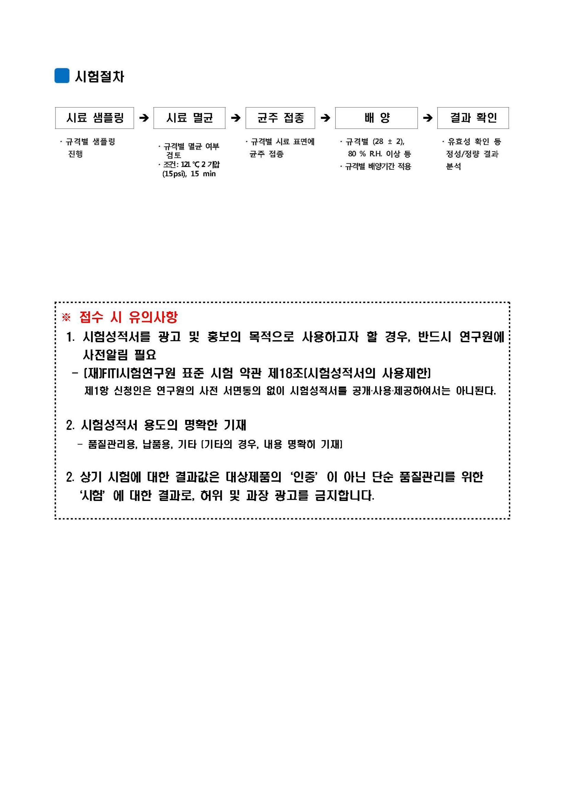 주상항균 및 탈취  접수 담당자2_페이지_5.jpg